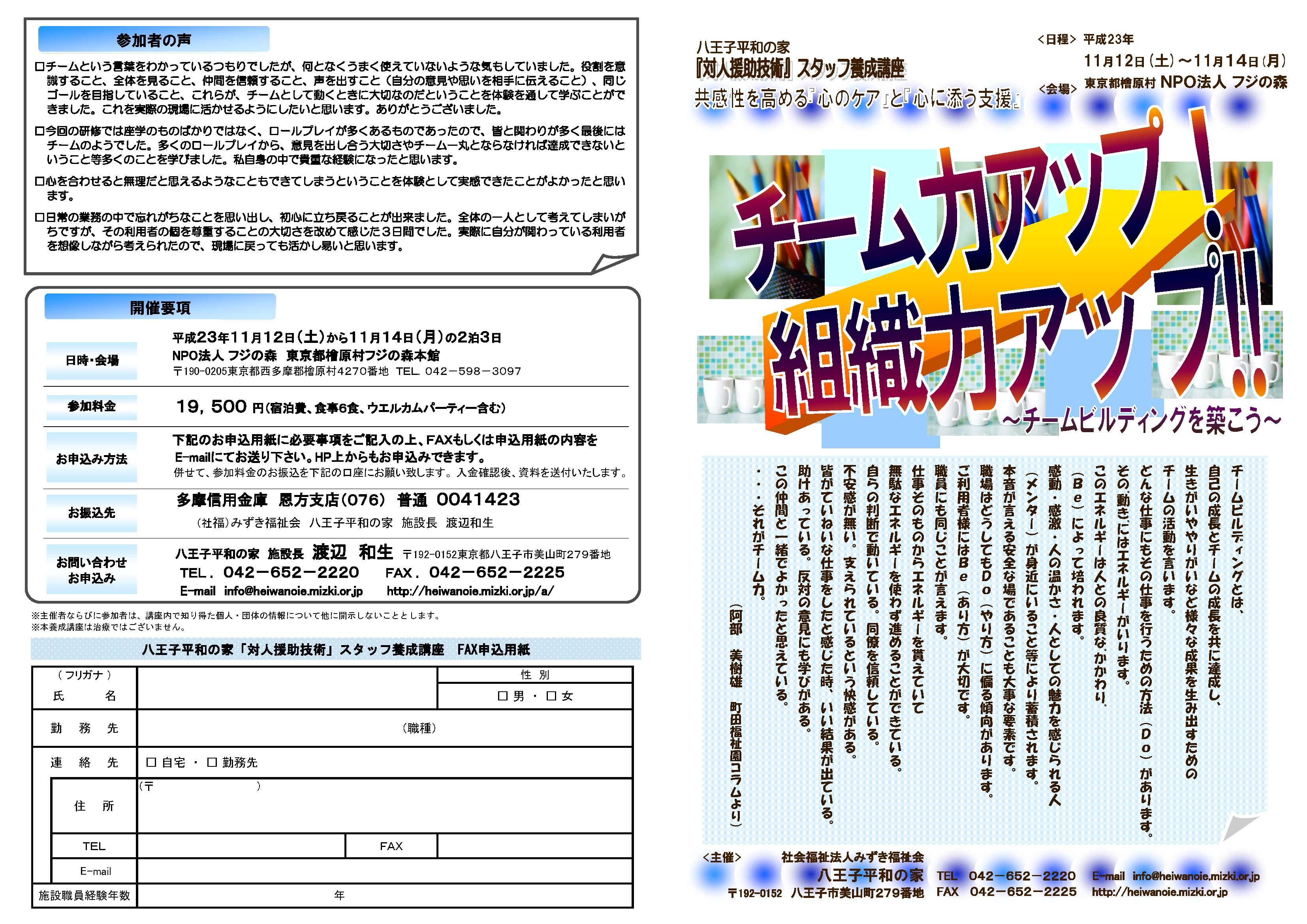 kokoro_2011_aki_1.jpg
