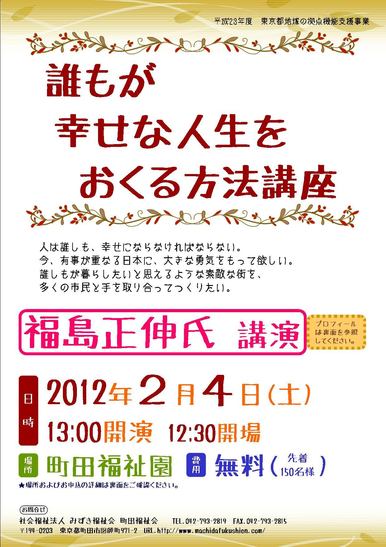koufuku_20120204_1.jpg