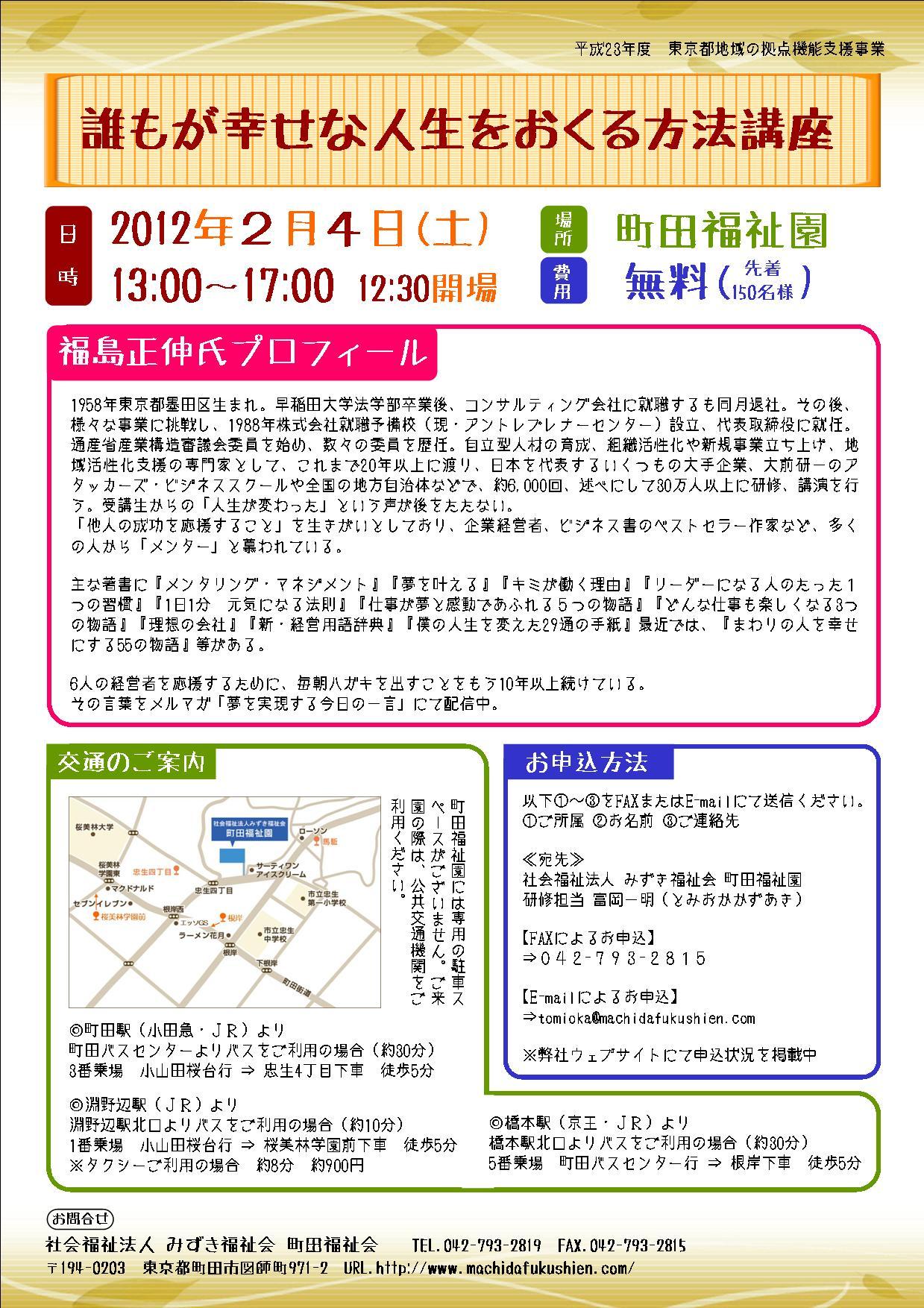 koufuku_20120204_2.jpg