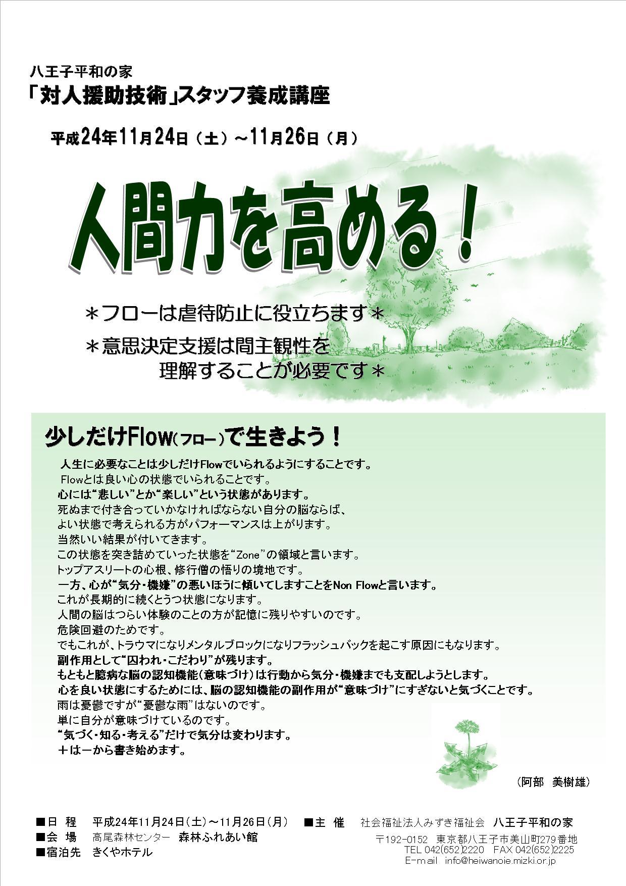 kokoro_2012_aki_1.jpg