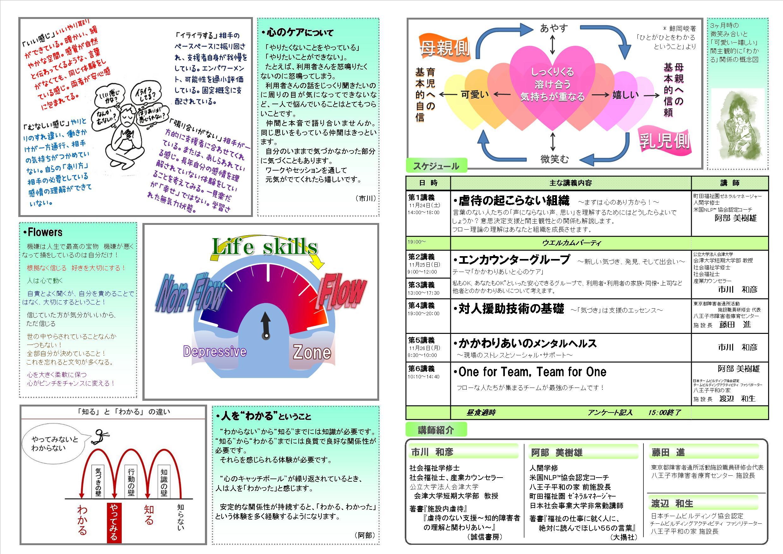kokoro_2012_aki_2-3.jpg