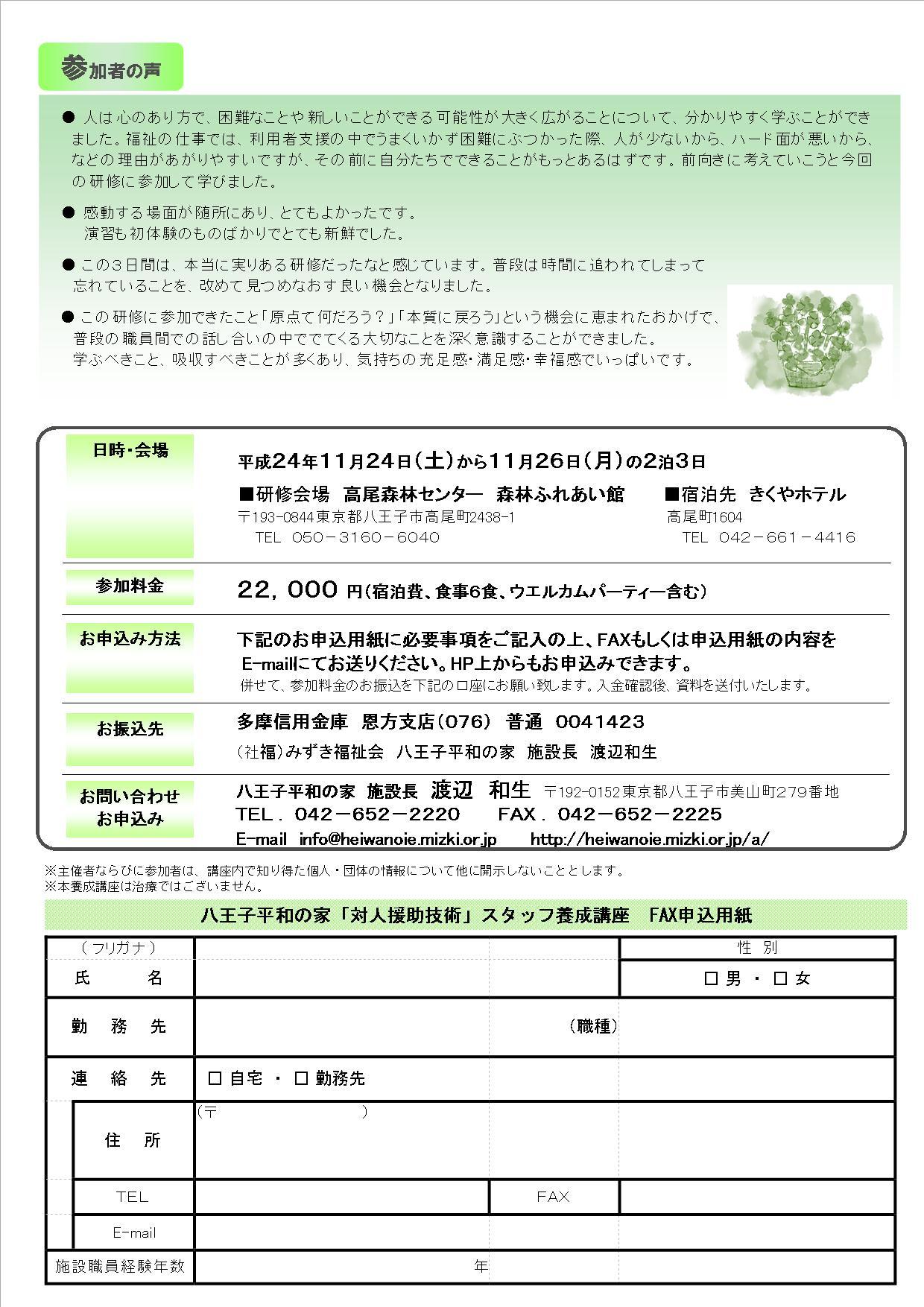 kokoro_2012_aki_4.jpg