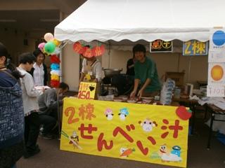 町田みのり祭のサブの写真【4】