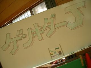 ゲンキダー Jのサブの写真【1】