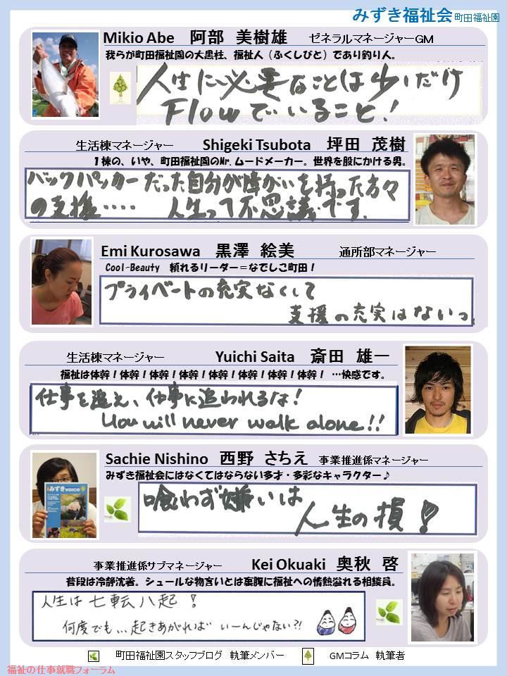 machida_senpai.jpg