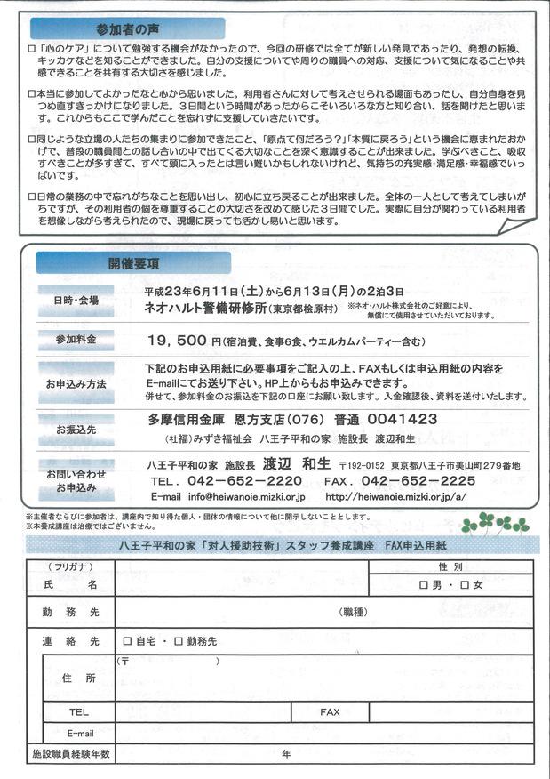 kokoro_2011haru_4.jpg